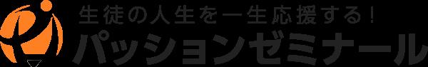 初台・西新宿の個別指導塾パッションゼミナール